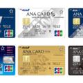 ANAマイルを貯めるためのクレジットカードのおすすめベスト5