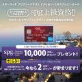SPGアメックスのお得な入会キャンペーン【2018年度版】